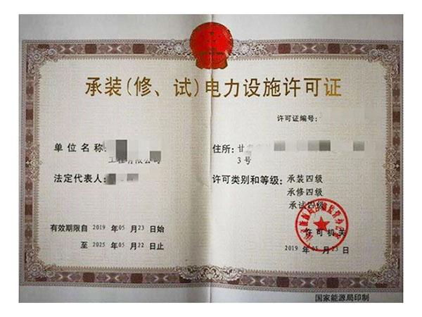 甘肃承装修试电力设施许可证办理