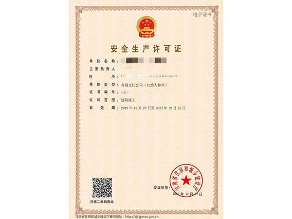 安全生产许可证延期申请流程