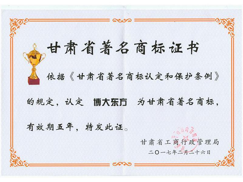 甘肃省商标证书