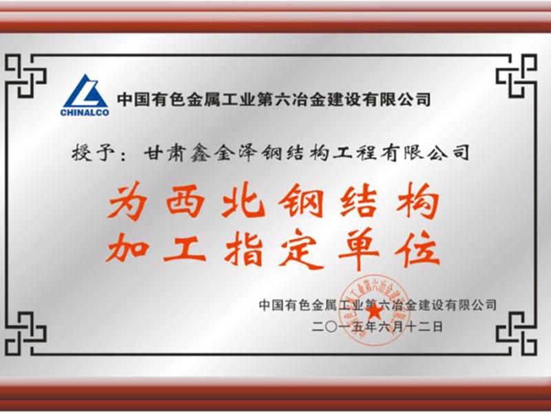 中国有色金属工业第六冶金公司西北钢结构加工指定单位
