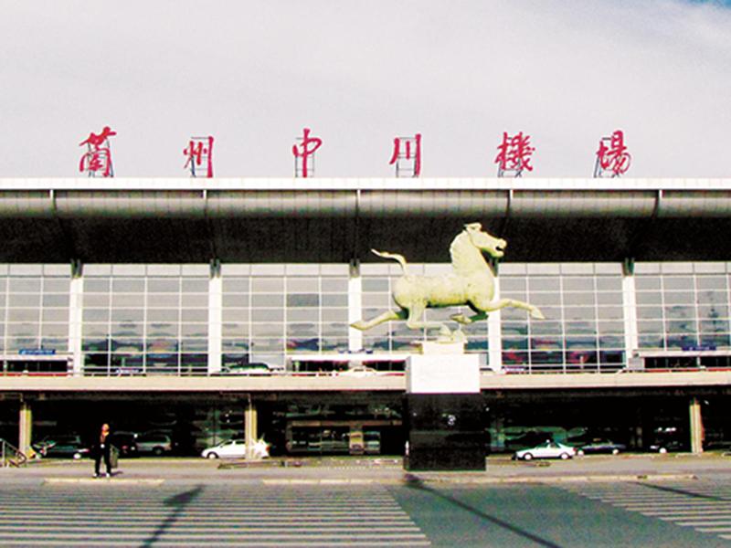 甘肃中川机场