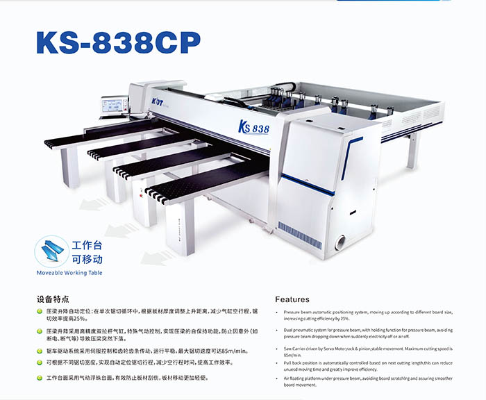 数控裁板锯KS-838CP
