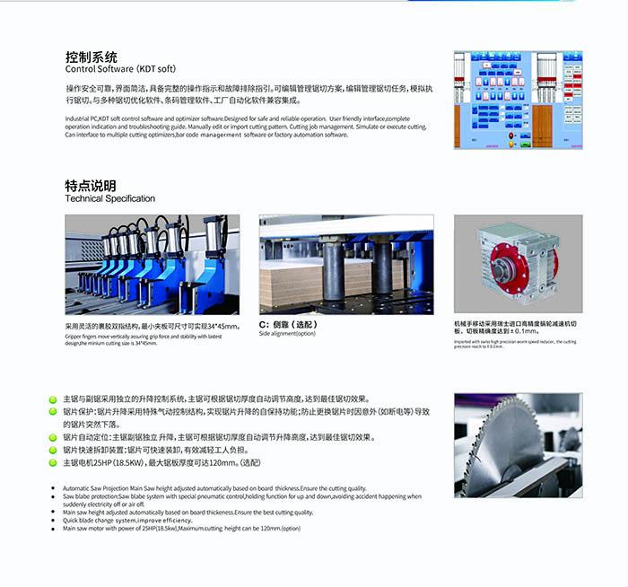 数控裁板锯控制系统
