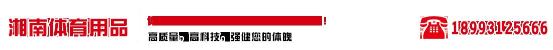 甘肃湘南体育用品批发零售