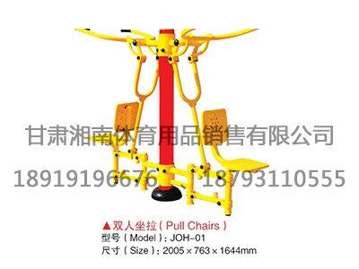JOH-01双人坐拉