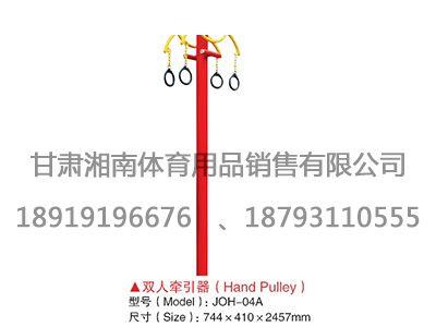 JOH-04A 双人牵引器