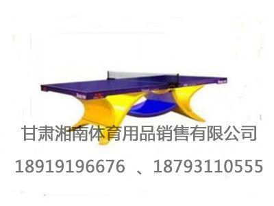 双鱼展翅1型乒乓球台