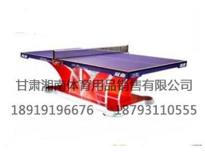 双鱼展翅3型乒乓球台