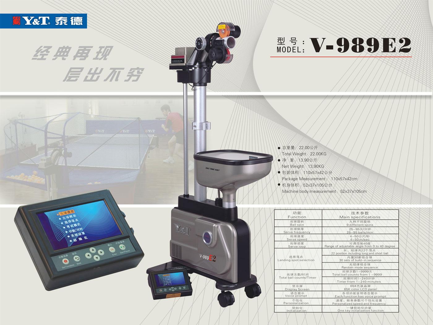 乒乓球发球机 V-989E2