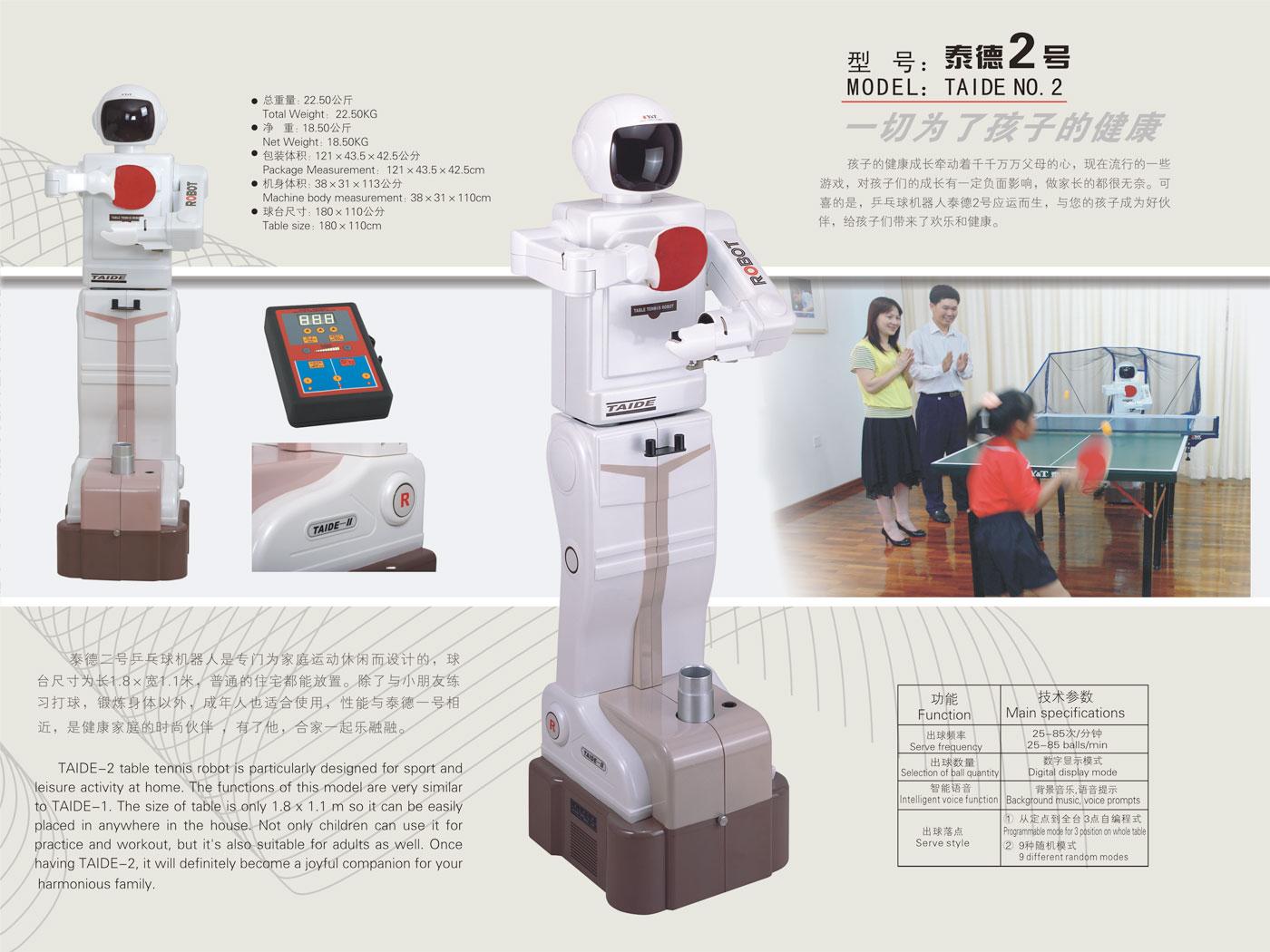 乒乓球发球机 泰德机器人2号