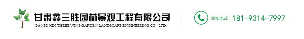 甘肃鑫三胜园林景观工程公司