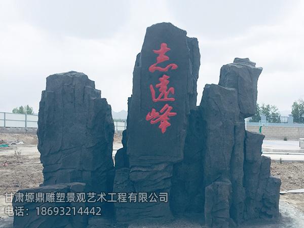 永昌县第四小学塑石betway 西汉姆施工