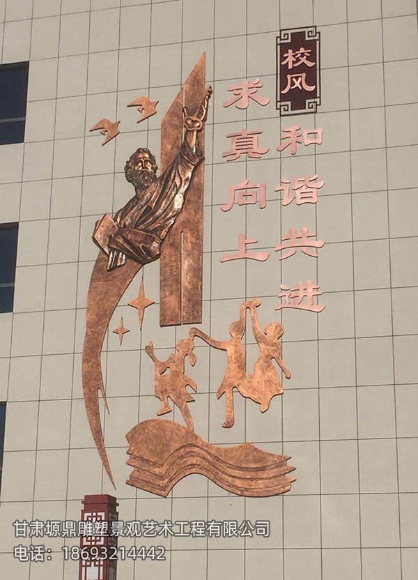 永昌校园文化墙浮雕制作安装