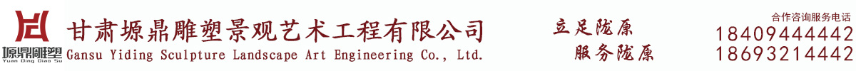 甘肃塬鼎雕塑景观公司
