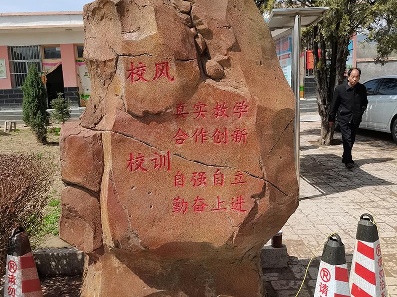 """甘肃省临洮县董家寺小学""""假山雕塑""""制作安装"""