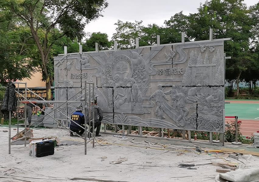 兰州市城关区伏龙坪小学石材浮雕制作安装