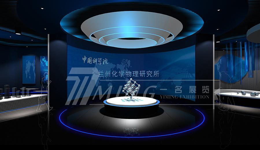 中國科學院蘭州化學物理研究所科技企業展廳設計