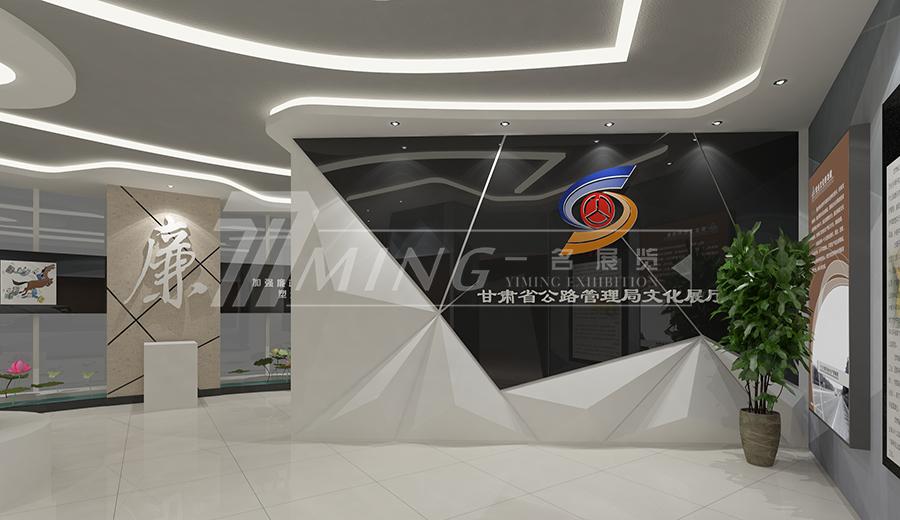 公路管理局公司企業展廳設計