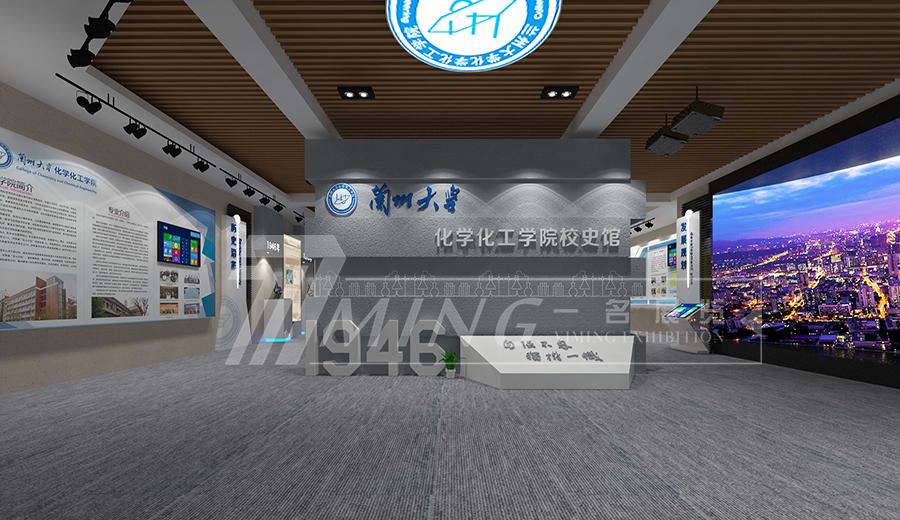 蘭大化工學院校史館展廳設計