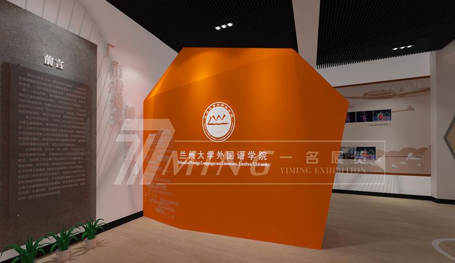 蘭大外國語學院校史館展廳設計