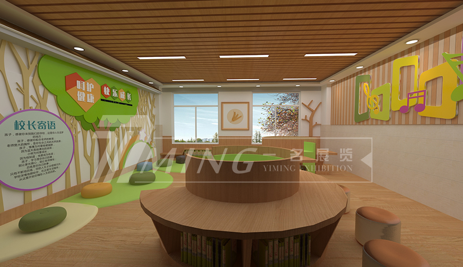 蘭州市東郊小學功能教室設計
