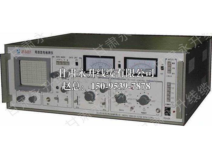 局部放电检测设备