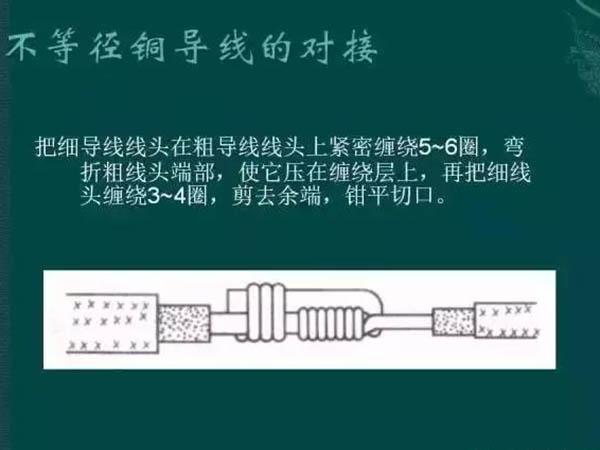 不等徑銅導線的對接