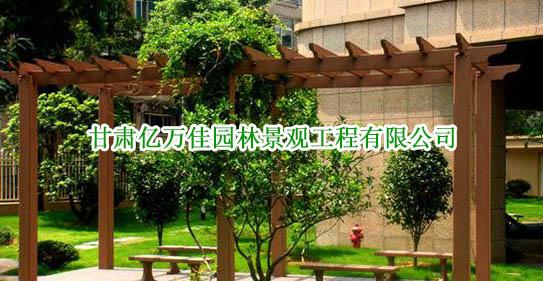甘肃亿万佳园林景观工程有限公司