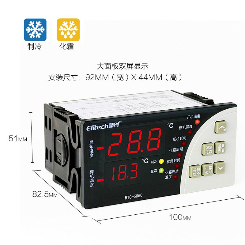 精創溫控器MTC-5060