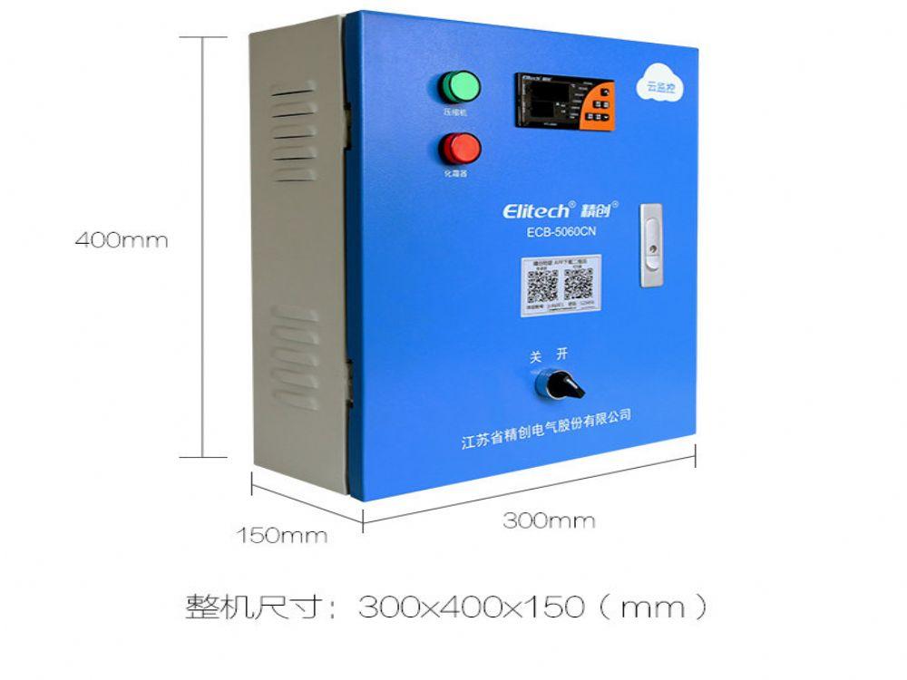 物聯網電控箱ECB-5060CN 中低溫冷凍 冷藏庫冷庫控制箱