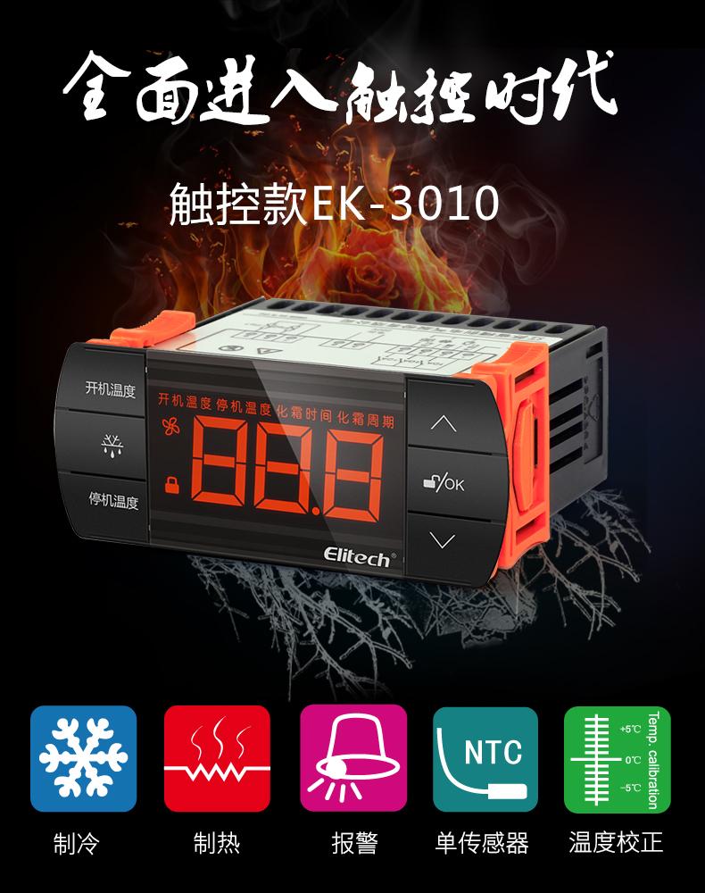 冷藏库温度控制器