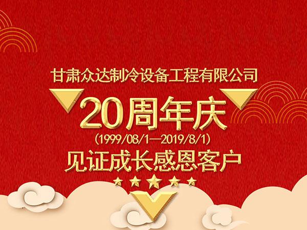 熱烈慶祝甘肅眾達制冷設備工程有限公司成立20周年
