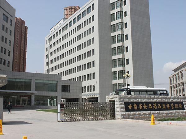 甘肃省食品药品监督管理局
