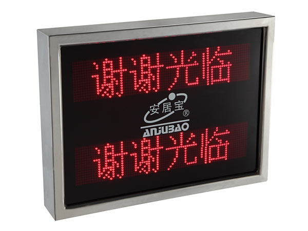 车位引导系统双行显示屏