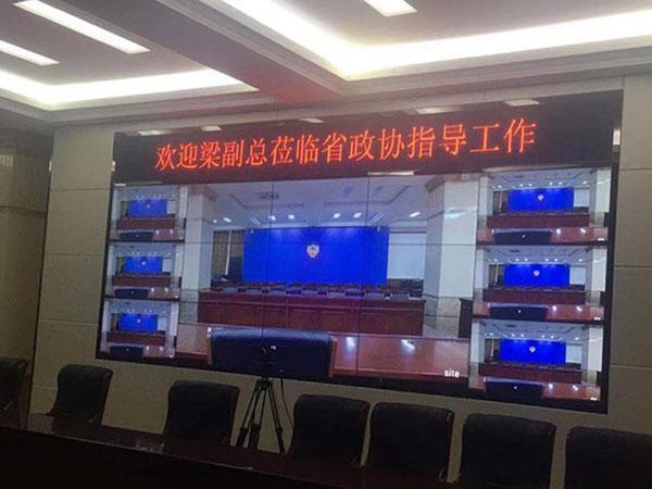 我公司為甘肅省政協安裝的遠程視頻會議系統投入使用