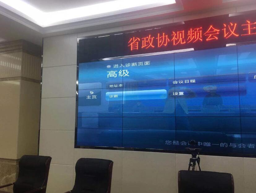 甘肃政协视频会议系统安装完成