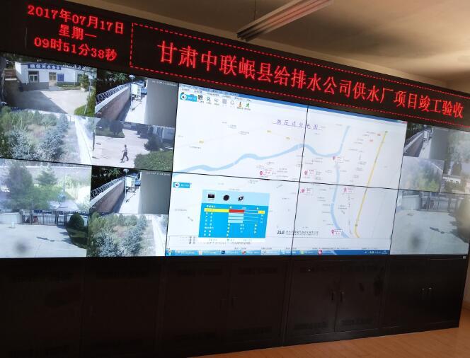 甘肃中联岷县自来水厂信息指挥中心大屏改造