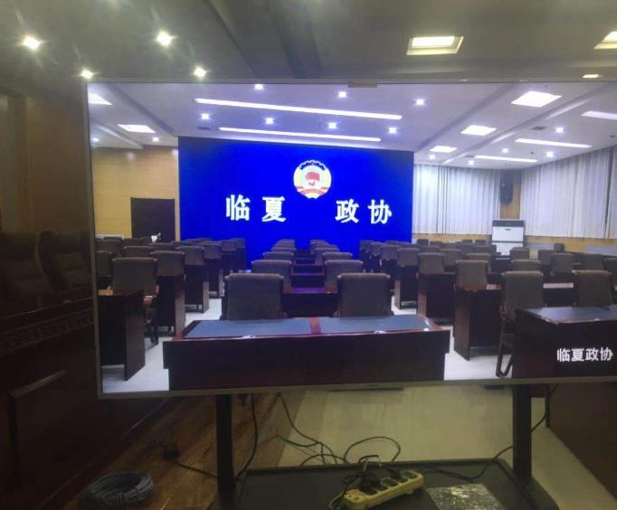 临夏政协视频会议系统顺利竣工