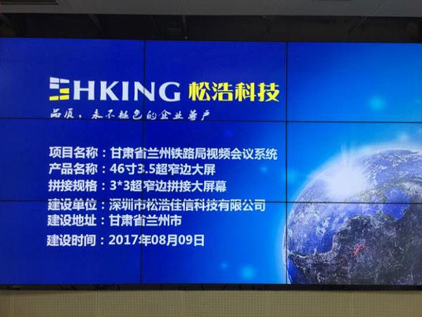 蘭州鐵路局視頻會議系統由甘肅中聯完成