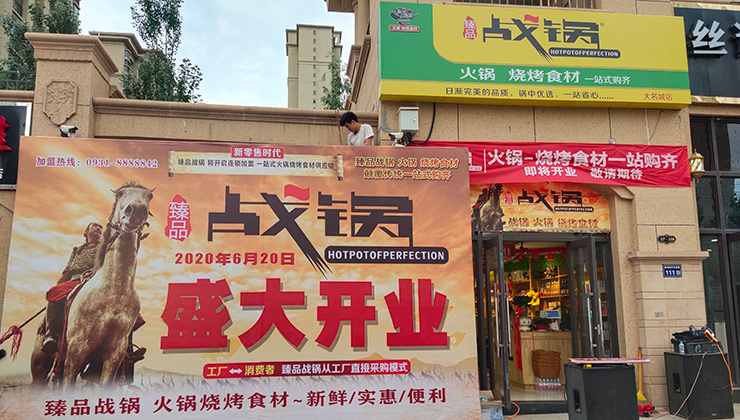 加盟一个火锅食材店是好项目吗?
