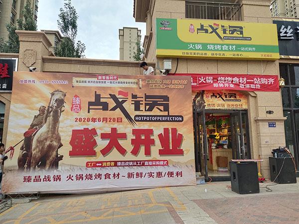 武威加盟火锅食材店