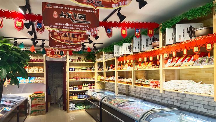 定西火锅食材超市加盟