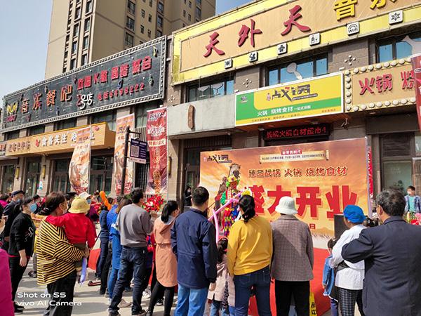 战锅火锅食材超市加盟欣欣嘉园店