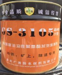 高强度油溶性聚氨酯发泡堵漏剂