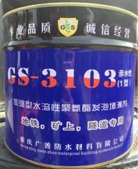 加强型水溶性聚氨酯发泡堵漏剂