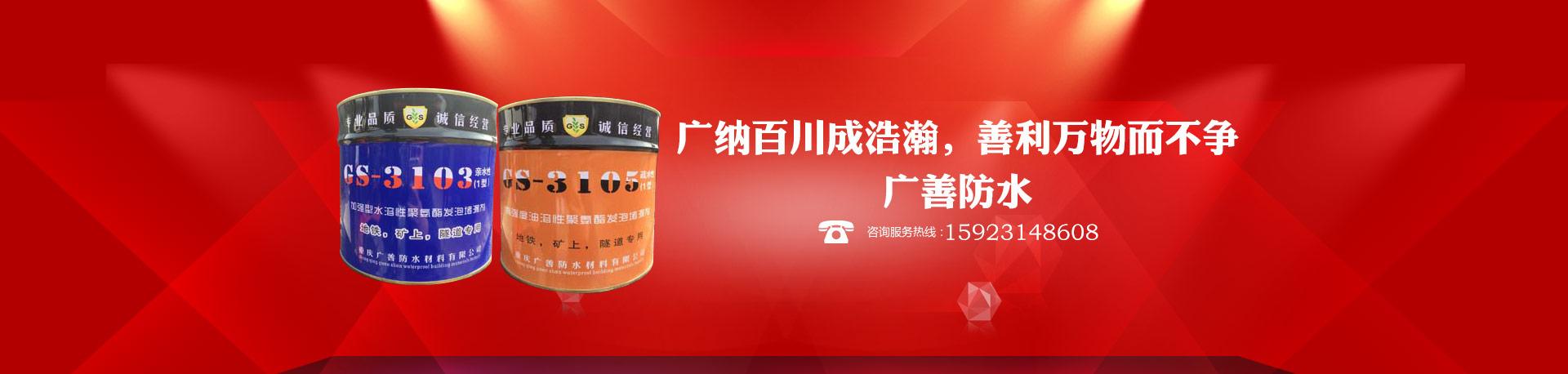 重庆化学灌浆材料