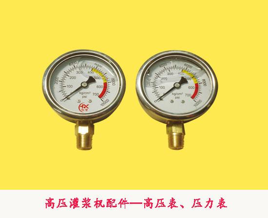 高压灌浆机配件-高压表