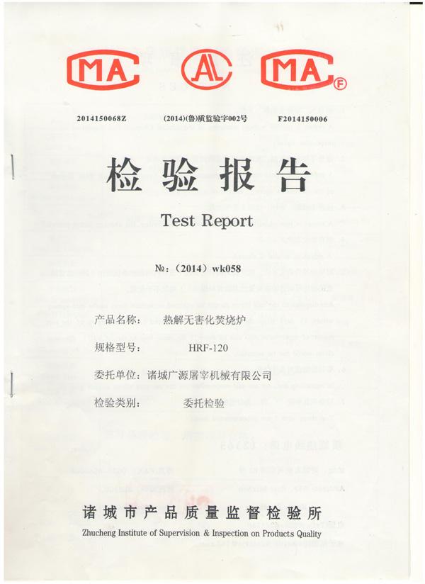 焚烧炉质检报告2