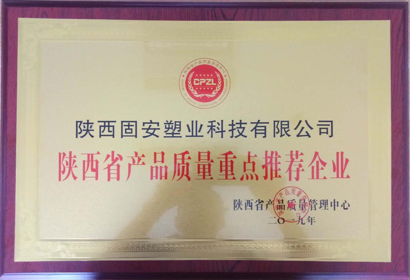 陕西省产品质量推荐企业