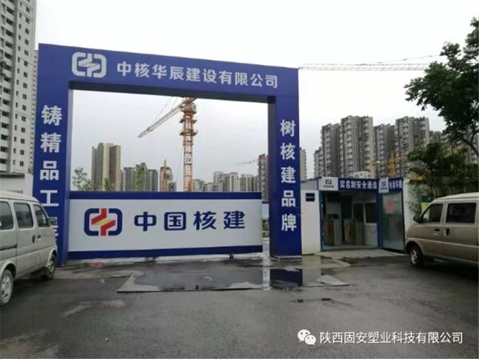 中空塑料模板西安御锦城项目使用